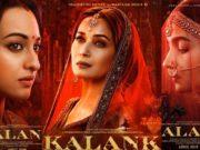 देखिए 'कलंक' के पोस्टर में सोनाक्षी,आलिया और 'धकधक गर्ल' 'बेगम' का दिलकश अंदाज!
