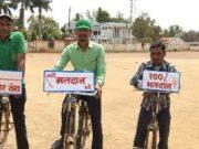 """""""मोर वोट मोर देश"""" का नारा बुलन्द कर निकल पड़े बालोद जिले के 3 युवा मतदाताओं को जागरूक करने"""