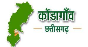 नीति आयोग के इस रैंकिंग में कोंडागांव पूरे देश में दूसरे स्थान पर,मुख्यमंत्री ने दी बधाई