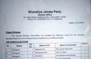 बीजेपी ने जारी की एक और लिस्ट, इतने उम्मीदवारों के नाम पर लगी मुहर