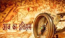 6 मार्च -आज का इतिहास,महात्मा गांधी और रविन्द्रनाथ टैगोर पहली बार शांतिनिकेतन में मिले