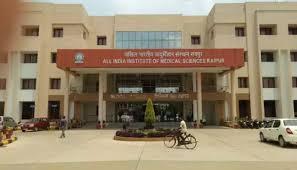 रायपुर एम्स