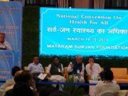 युनिवर्सल हेल्थ केयर को लेकर हुए आयोजन में राहुल गांधी की भागीदारी, भाजपा ने चुनाव आयोग में की शिकायत