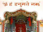 19 अप्रैल को मनेगी हनुमान जयंती, जगह-जगह मंदिरों में होंगे भंडारे एवं पूजा अर्चना के आयोजन