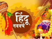 06 अप्रैल को हिंदू नववर्ष के अवसर पर धर्म जागरण मंच एवं धर्म सेना