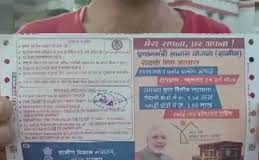 रेलवे टिकट
