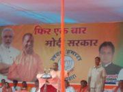 जांजगीर की सभा में कांग्रेस पर जमकर बरसे योगी, कहा कांग्रेस सरकार में नक्सल घटनाओं में हुई वृद्धि