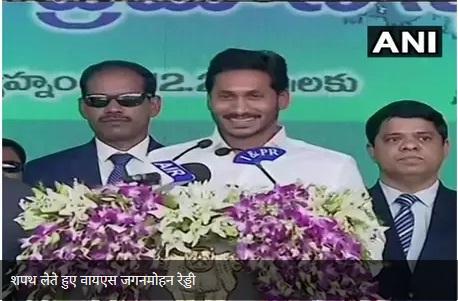 CM बने जगनमोहन रेड्डी