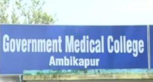 अंबिकापुर मेडिकल कॉलेज