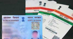 सरकार पैन के साथ Aadhaar Card