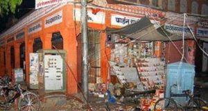 जयपुर बम धमाकों