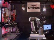 रोबोटिक बारटेंडर