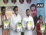 बिहार चुनाव महागठबंधन