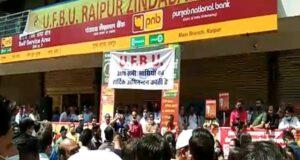 रायपुर में निजीकरण