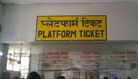 प्लेटफार्म टिकट